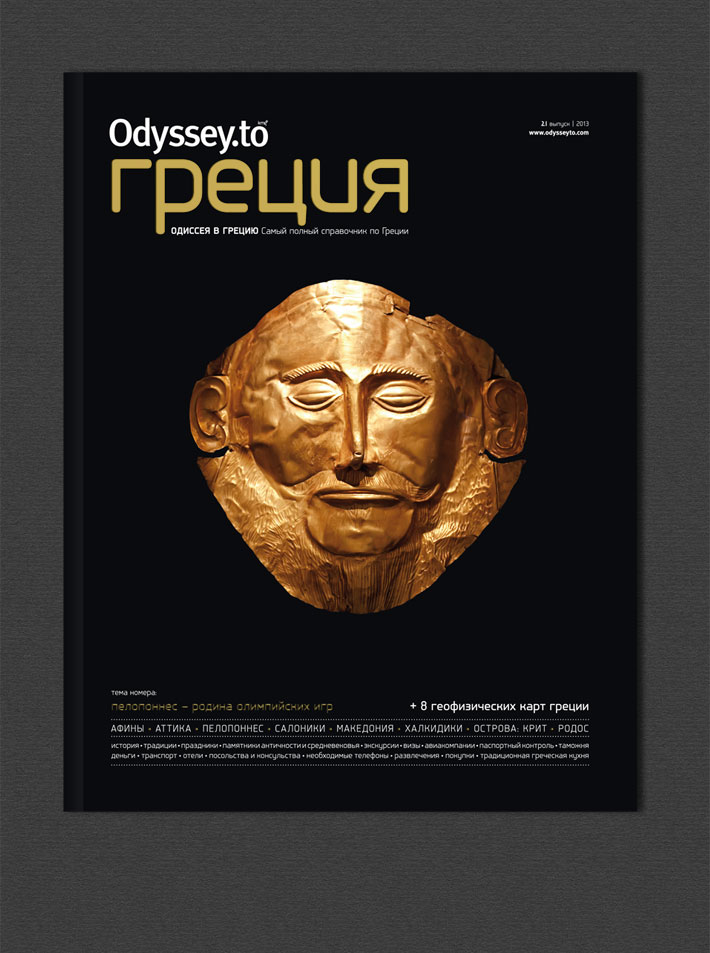 Odyssey to Greece 2013 Cover