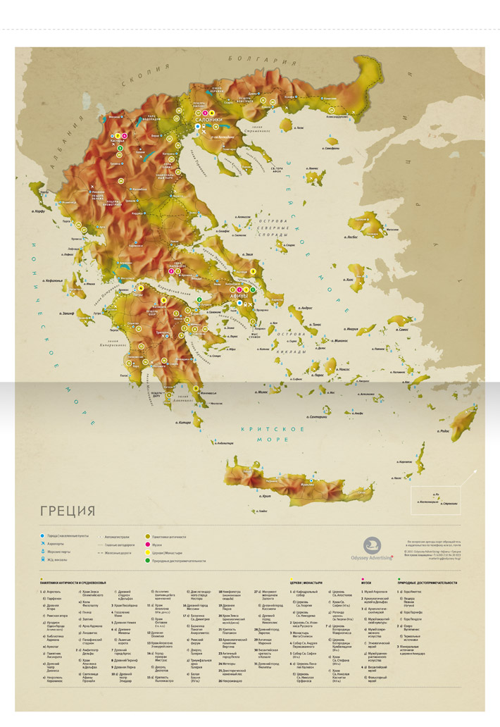 Odyssey to Greece 2011 Greece Map